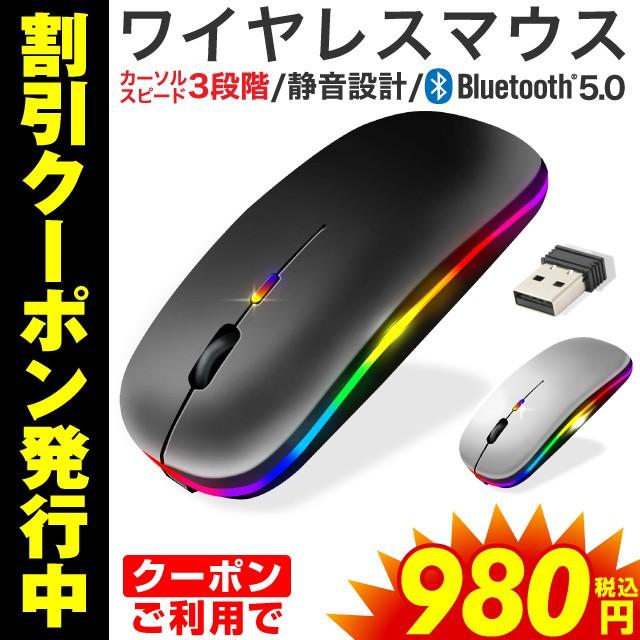 [クーポン利用で980円!] ワイヤレス マウス ワイ...