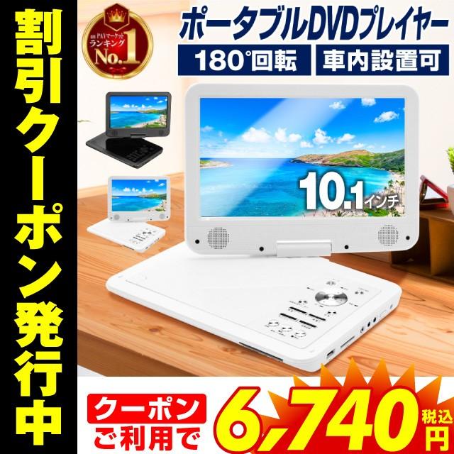[クーポン利用で6,740円!] DVDプレーヤー ポータ...