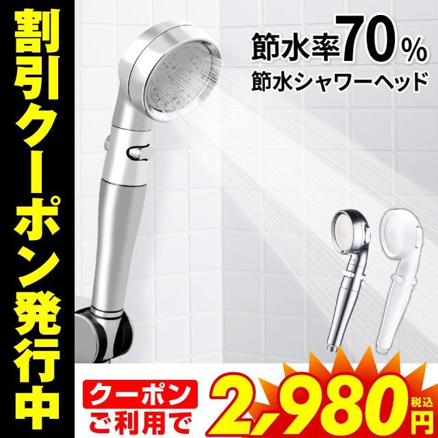 [クーポン利用で2,980円!]シャワーヘッド 節水シ...