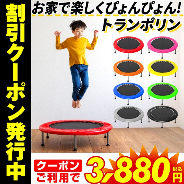 [クーポン利用で3,880円!] トランポリン 家庭用 ...