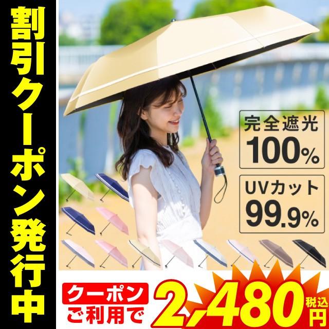 [クーポン利用で2,480円!]折り畳み傘 おりたたみ...