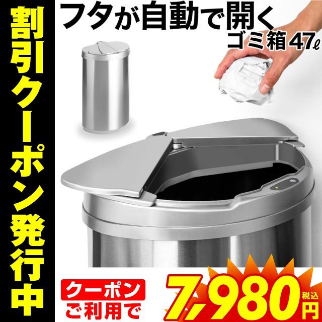 [クーポン利用で7,980円!]ゴミ箱 47リットル ゴ...