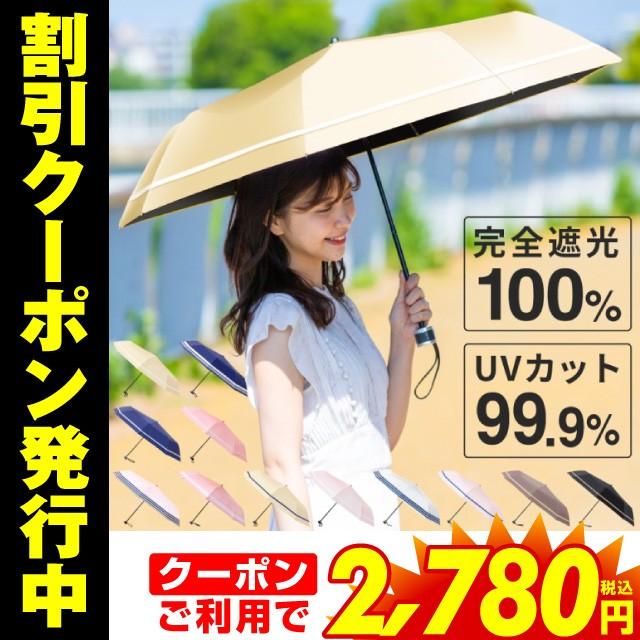 [クーポン利用で2,780円!]折り畳み傘 おりたたみ...