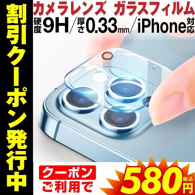 [クーポン利用で580円!]カメラカバー iphone13 i...