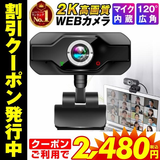 [クーポン利用で2,480円!]Webカメラ マイク内蔵 ...
