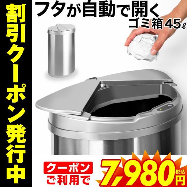 [クーポン利用で7,980円!]ゴミ箱 45リットル ゴ...