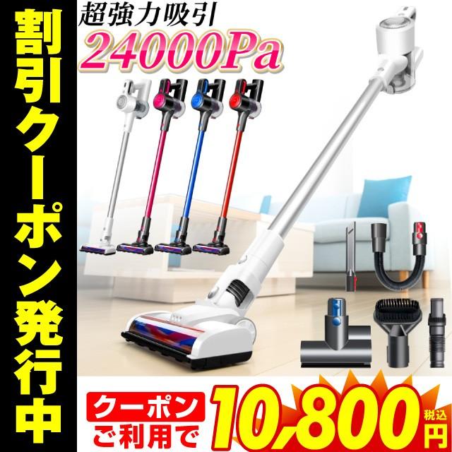 [クーポン利用で10,800円!]掃除機 コードレス サ...