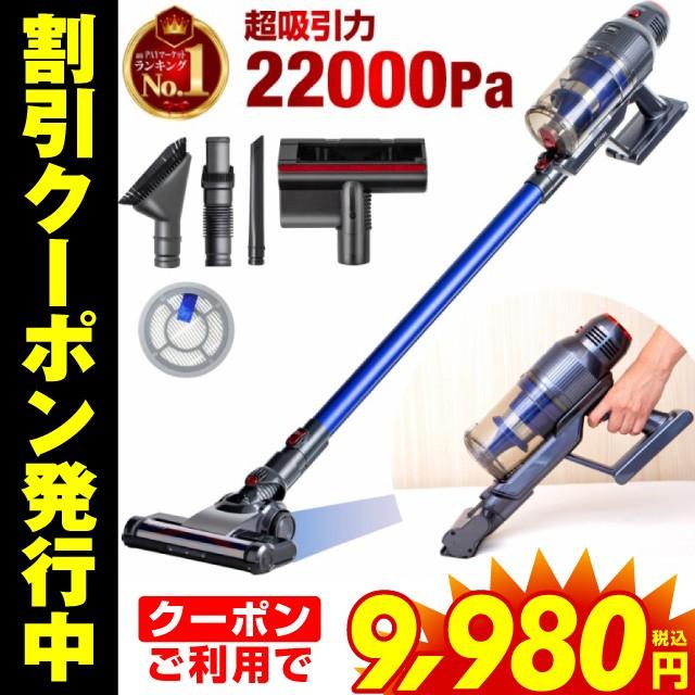 [クーポン利用で9,980円!]掃除機 コードレス サ...