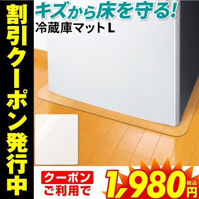 [クーポン利用で1,980円!]冷蔵庫 マット 透明 透...