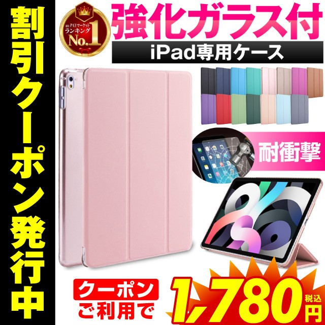 [クーポン利用で1,780円!]ipad ケース 第7世代 i...