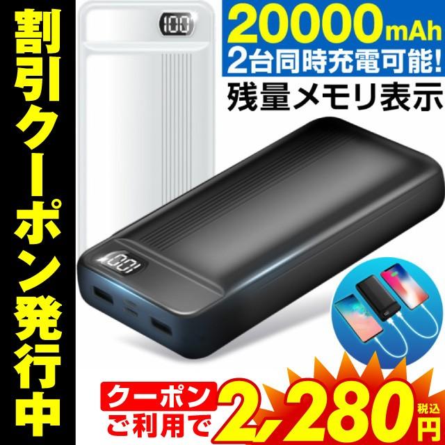[クーポン利用で2,280円!]モバイルバッテリー 大...