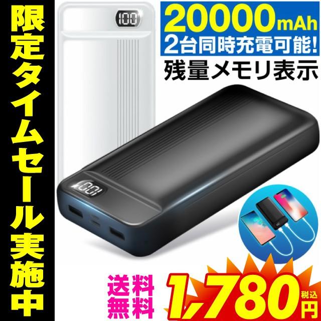 モバイルバッテリー 大容量 軽量 type-c iphone a...