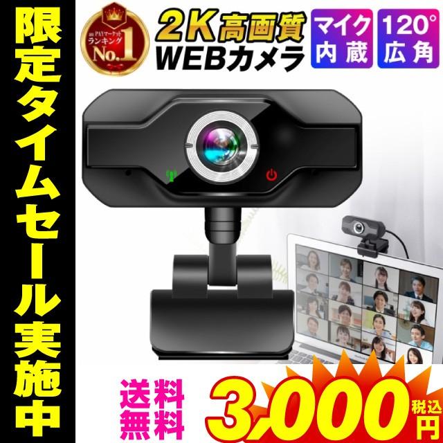 Webカメラ マイク内蔵 1080P 500万画素 カメラ we...
