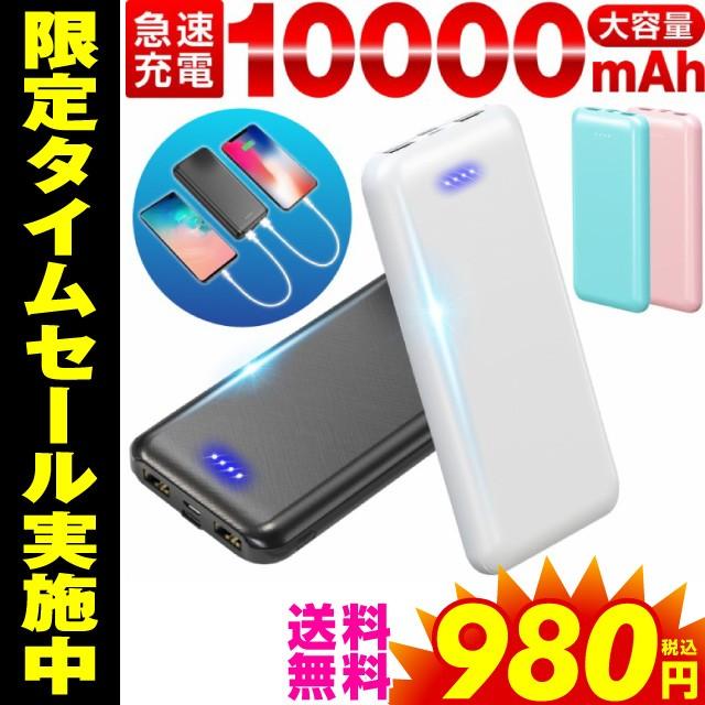 モバイルバッテリー 大容量 iPhone 軽量 急速充電...