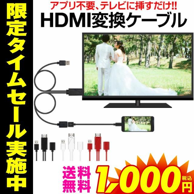 変換ケーブル hdmi 変換ケーブル iPhone iPad HDM...