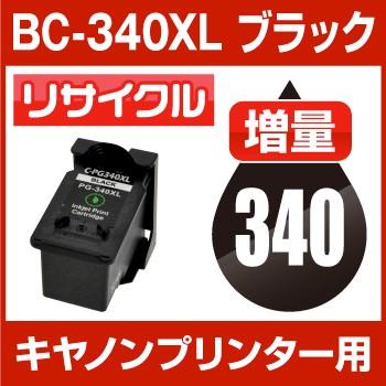 送料無料 キヤノン BC-340XL ブラック リサイク...