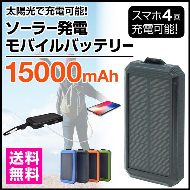 モバイルバッテリー ソーラー 大容量 モバイルソ...