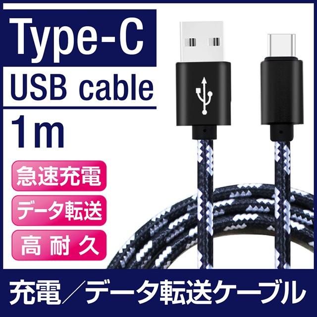 ケーブル type-c 充電ケーブル 充電器ケーブル ty...
