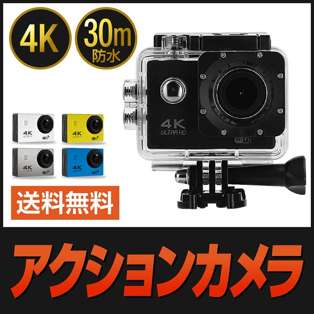 【予約5月1日以降出荷予定】アクションカメラ 4k ...