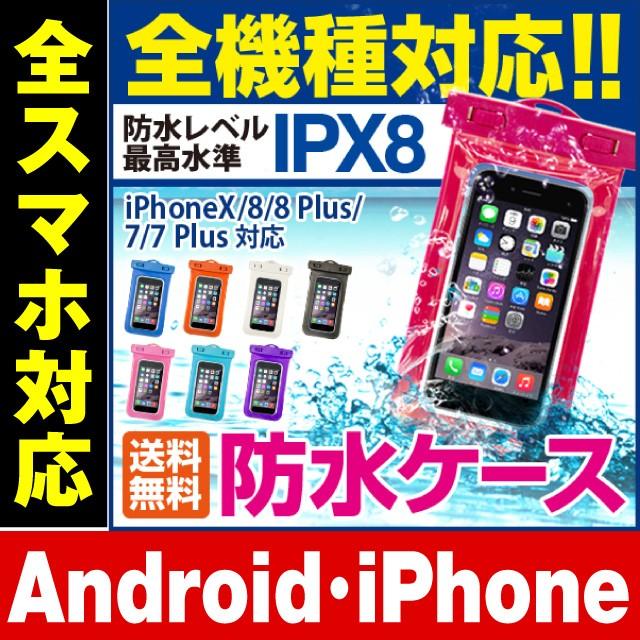 防水ケース 全機種対応 IPX8 スマホケース iPhone...