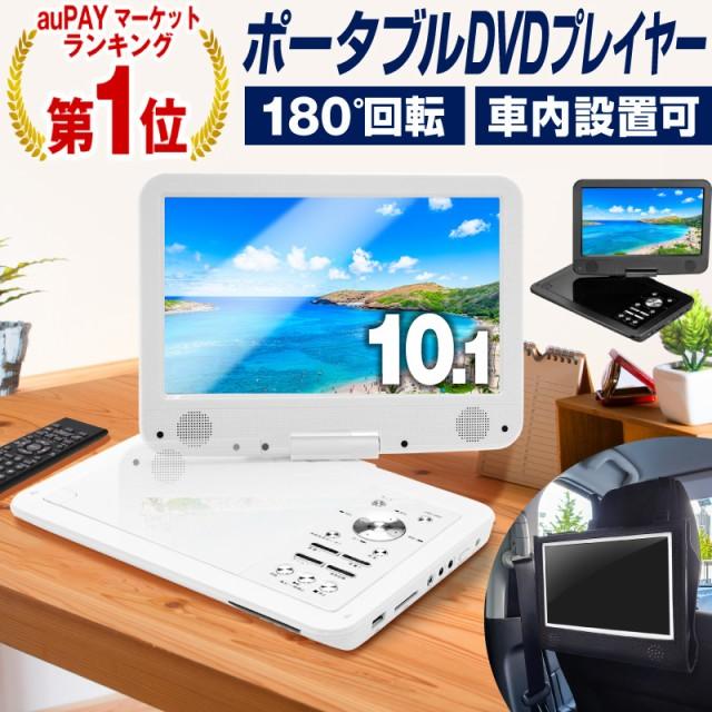 DVDプレーヤー ポータブル 高画質 録音機能付き ...