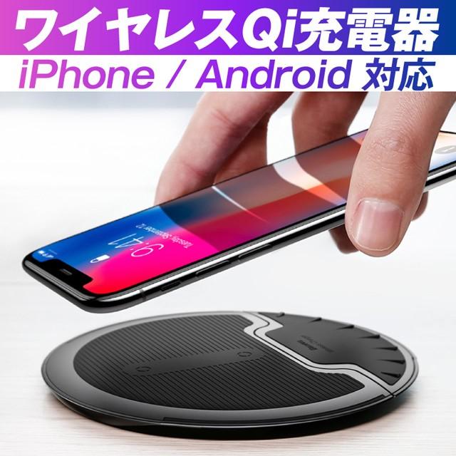 [クーポン利用可能]ワイヤレス充電器 iPhone11 ア...
