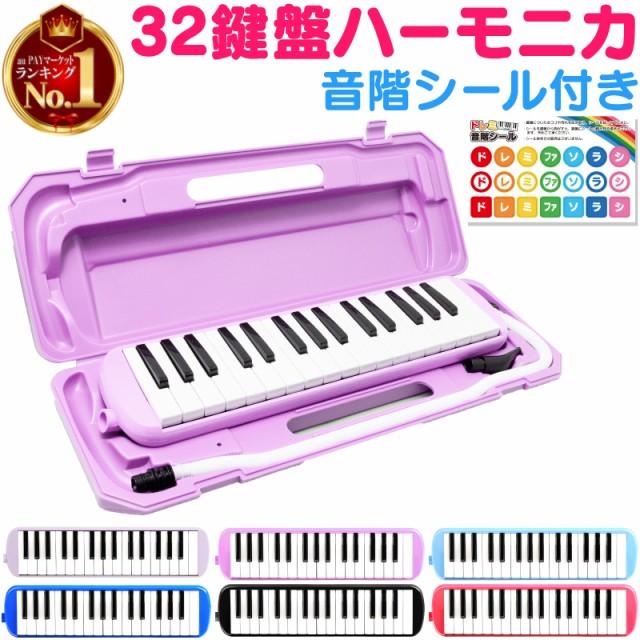 鍵盤ハーモニカ ケース ホース 吹き口 32鍵盤 卓...