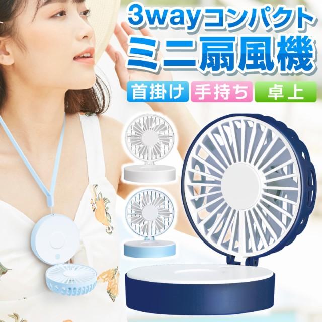 [在庫限り] 扇風機 扇風機ハンディ 首掛け 充電式...
