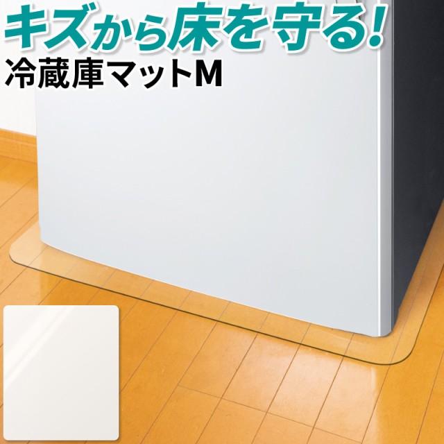 冷蔵庫 マット 冷蔵庫下マット 冷蔵庫キズ防止マ...
