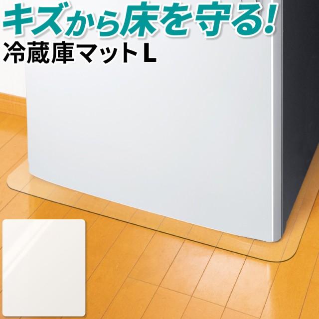冷蔵庫 マット 透明 透明マット 洗濯機 マット 冷...