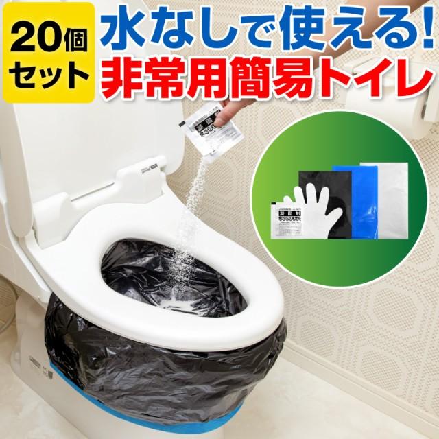 簡易トイレ 非常用トイレ 非常用トイレセット 携...