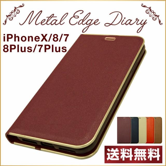 在庫限り!iPhone7 iPhone8 ケース 手帳 手帳型 ...