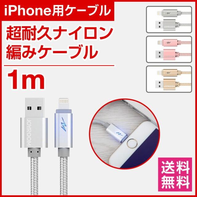 送料無料 充電ケーブル 耐久ケーブル LEDランプ付...