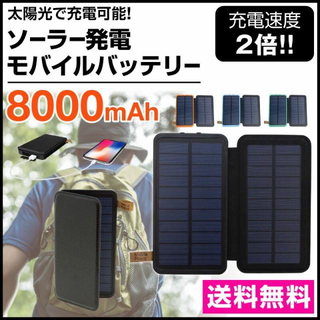 ソーラー モバイルバッテリー 8000mAH 大容量 ス...