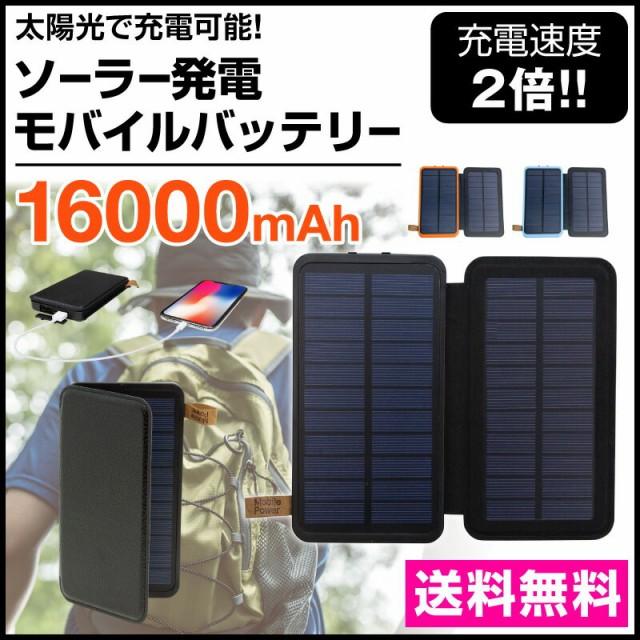 ソーラー モバイルバッテリー 16000mAH 大容量 ス...