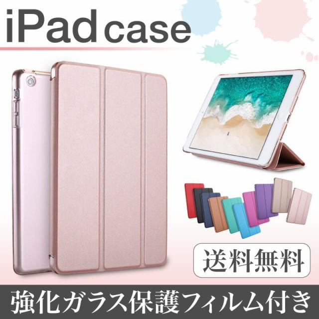 強化ガラスプレゼント iPad ケース pro 12.9 9.7 ...