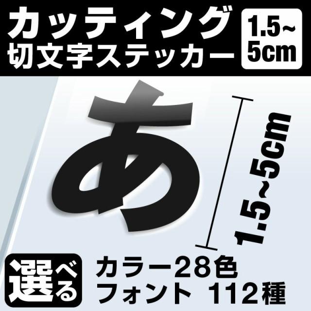 1文字からOK!5cmまで同価格!(1.5〜5cm)屋外5...