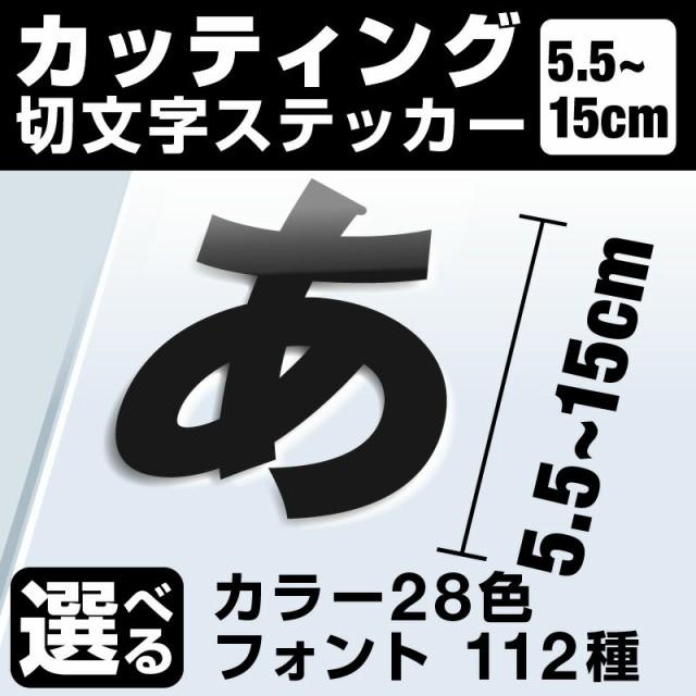 1文字からOK!15cmまで同価格!(5.5〜15cm)屋外...