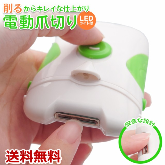 電動 爪切り 水洗い可能 LEDライト付 爪削り 回転...