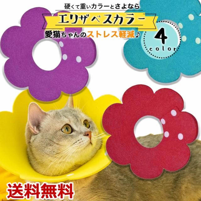 エリザベスカラー ネコ 猫 軽量 ソフト ストレス...
