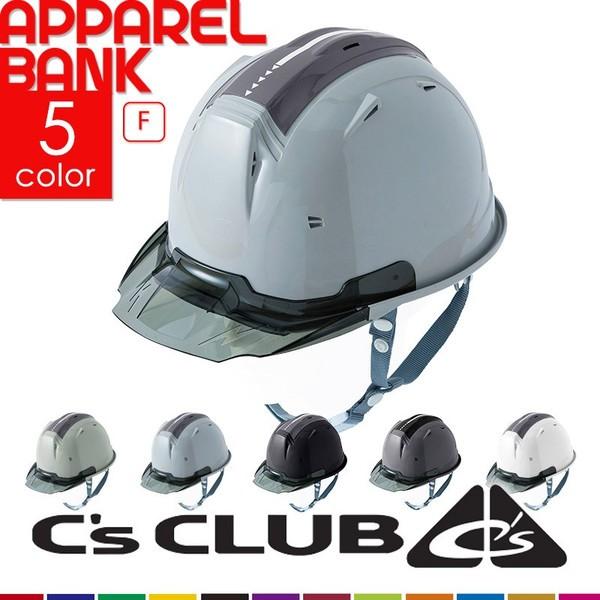 ヘルメット 工事用 作業ヘルメット セーフティー...