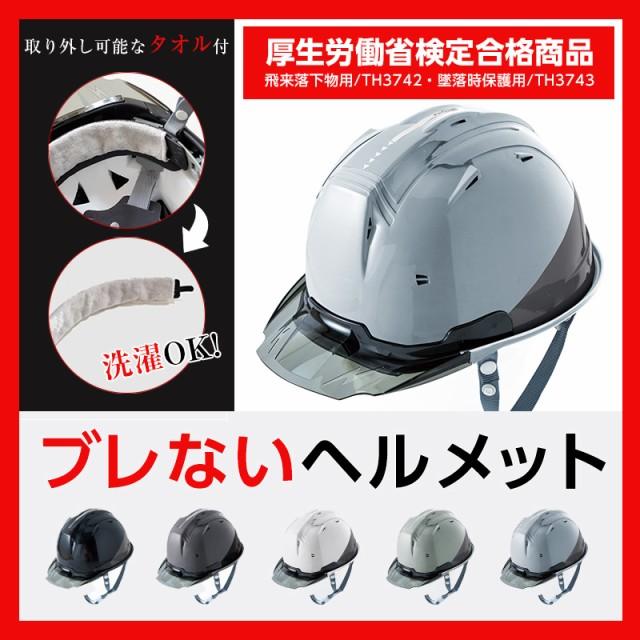 ヘルメット 工事用ヘルメット 安全保護具 作業服 ...