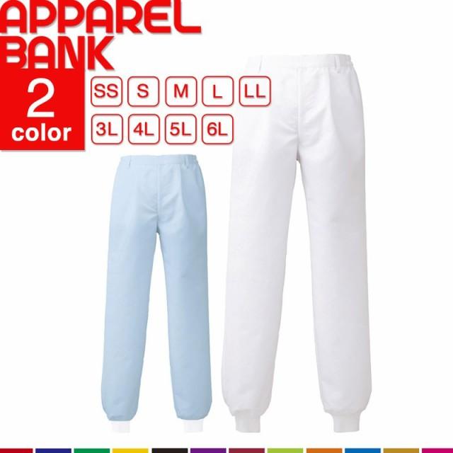 衛生服 白衣 調理衣 パンツ ホッピングパンツ AIT...