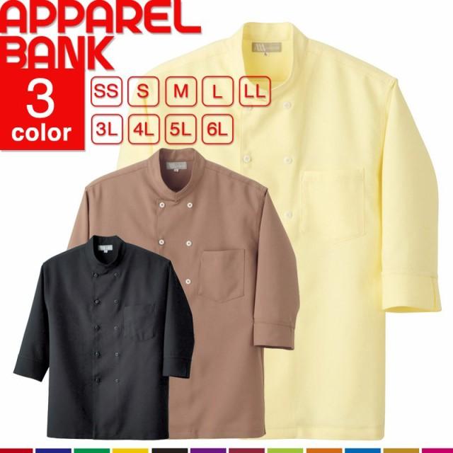 コックシャツ 七分袖 厨房用衣料 男女兼用 AITOZ ...
