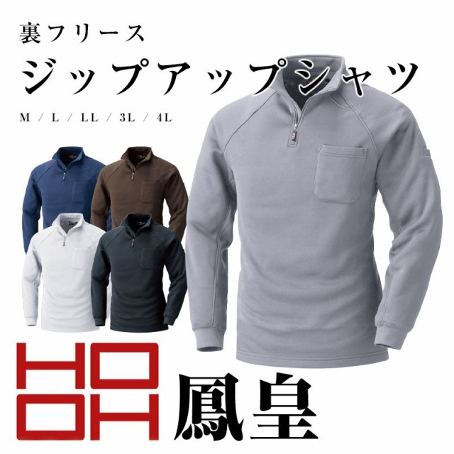 裏フリースハイネックジップアップシャツ 鳳皇 HO...