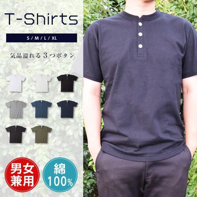 Tシャツ ヘンリーネック 半袖 メンズ オープンエ...