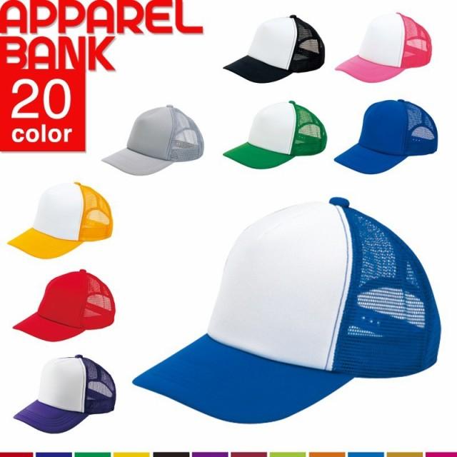 アメリカンキャップ 帽子 シンプル 無地 メンズ ...