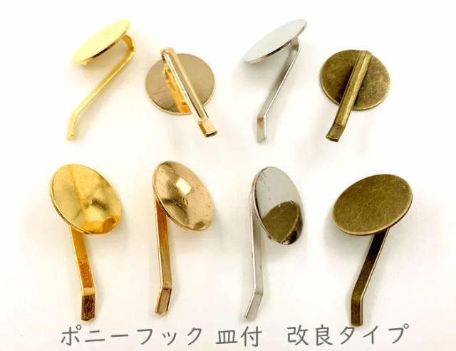 ポニーフック 金具 01番 平皿付き 10個入...