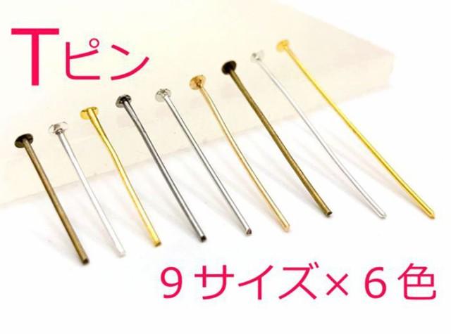 516◆ 選べる◆9サイズ×6色◆ 基礎金具 Tピ...