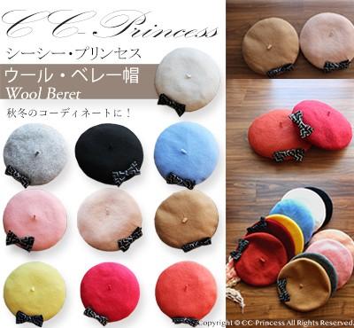 子供用・カラー ウール ベレー 帽 雑貨 単品 発表...